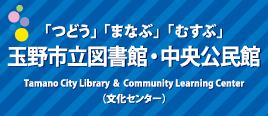 「つどう」「まなぶ」「むすぶ」玉野市立図書館・中央公民館