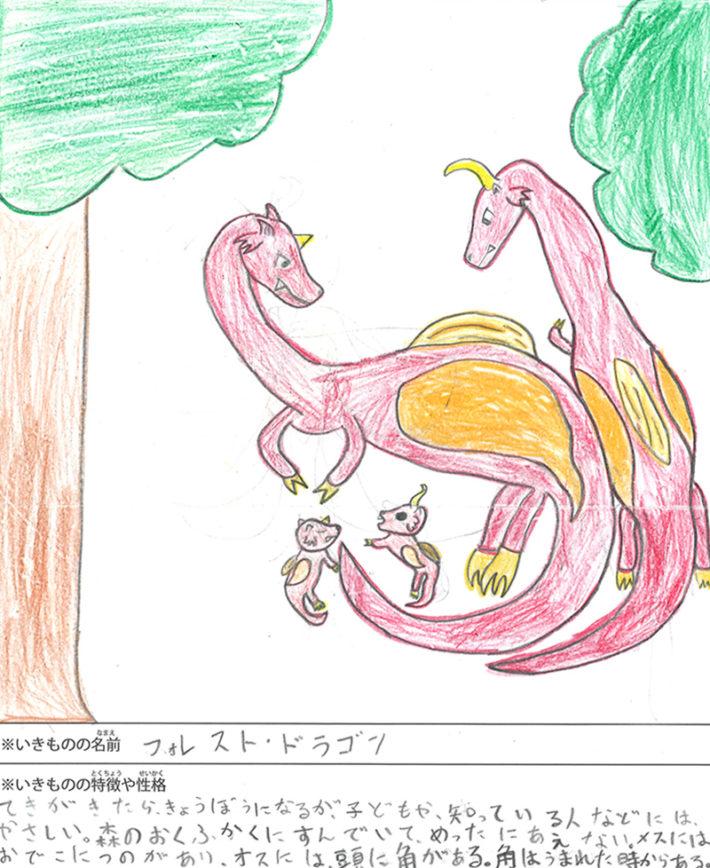 フォレスト・ドラゴン