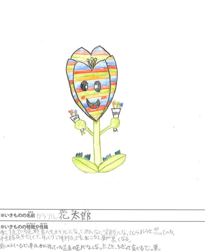 カラフル花太郎