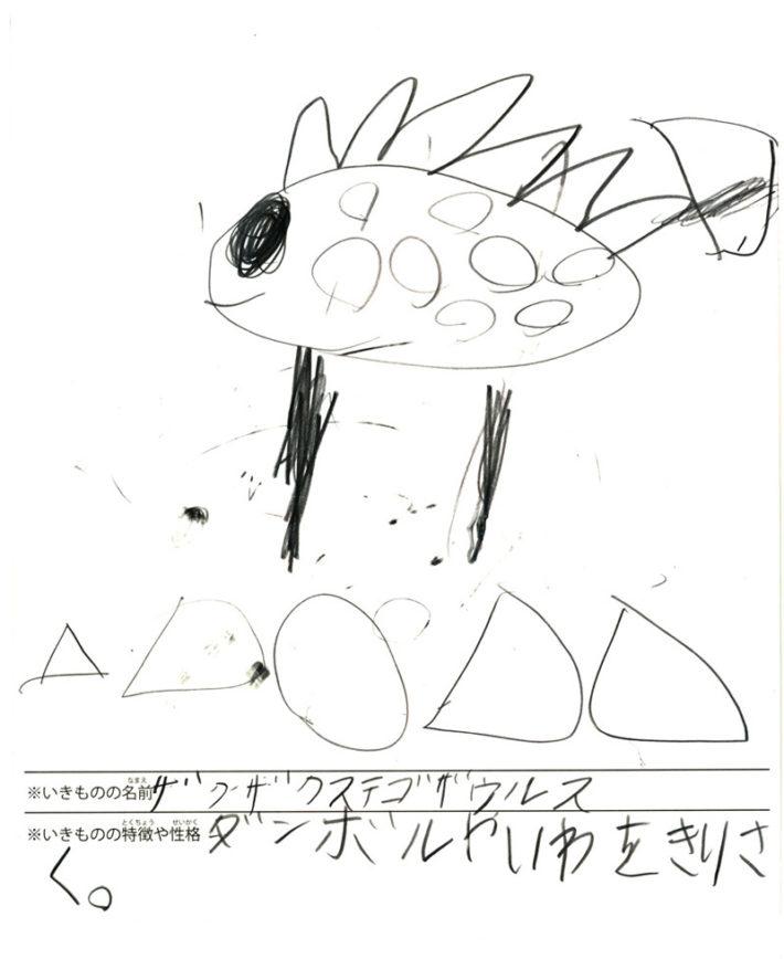 ザクザクステゴザウルス