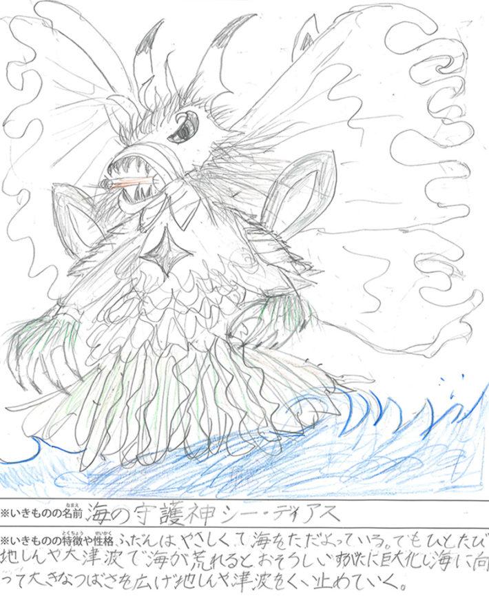 海の守護神シー・ディアス