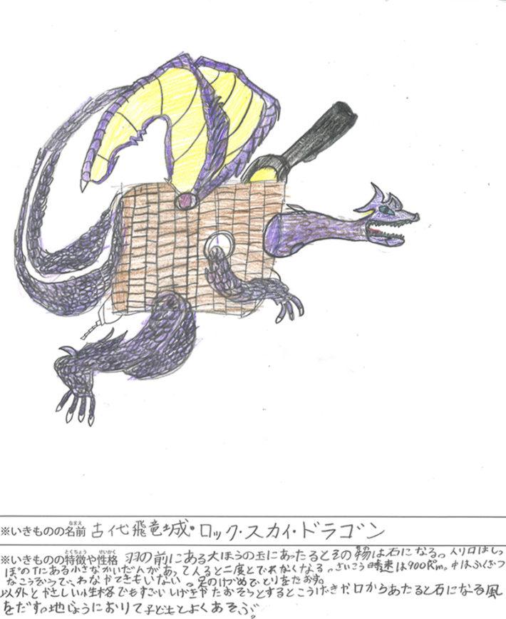 古代飛竜城・ロック・スカイ・ドラゴン