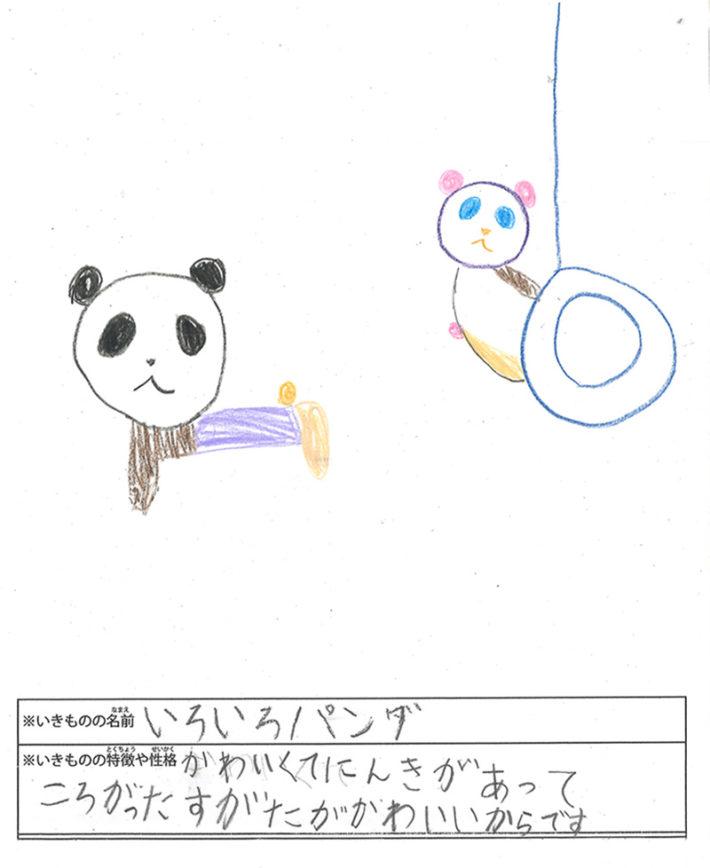いろいろパンダ