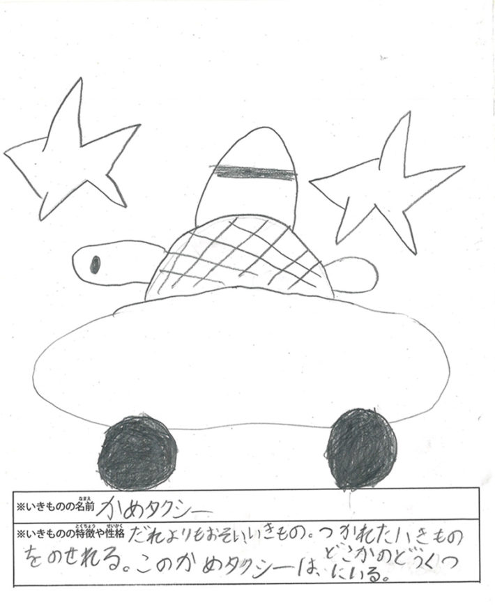 かめタクシー