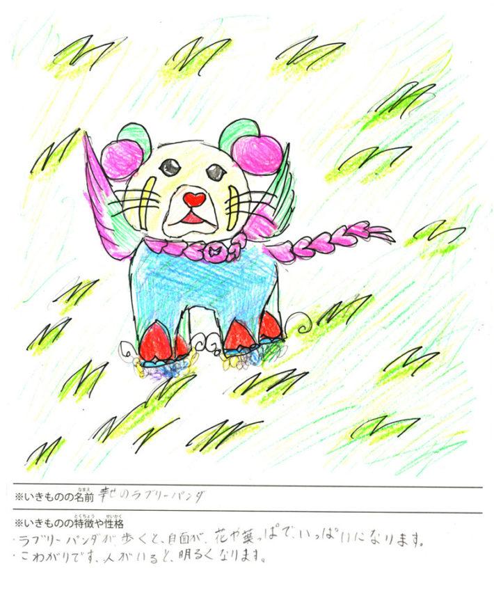 幸せのラブリーパンダ