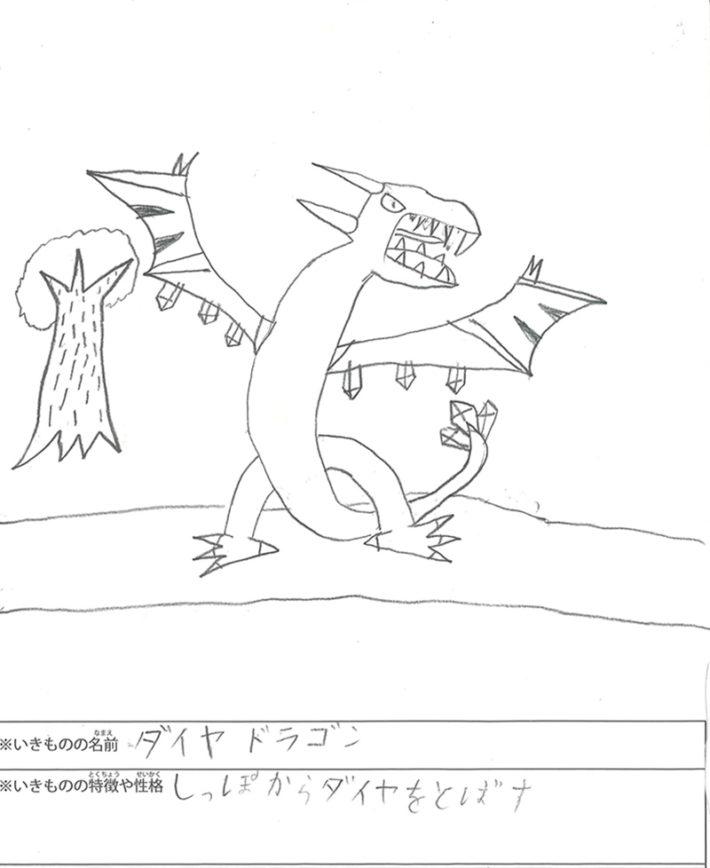 ダイヤドラゴン