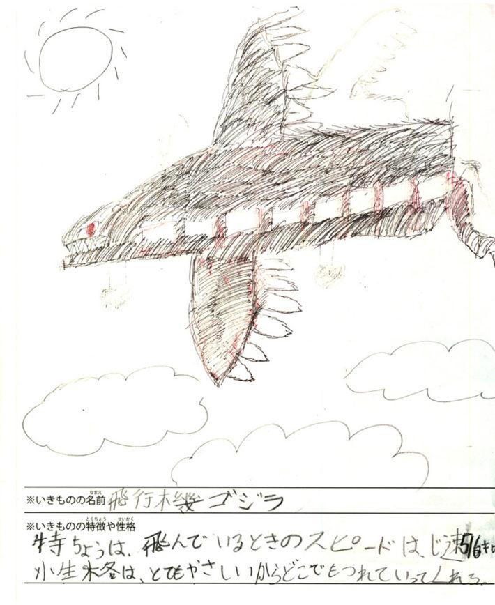 飛行機ゴジラ