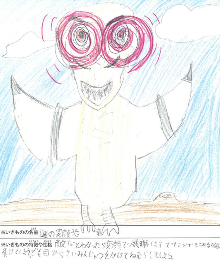 謎の変顔恐竜