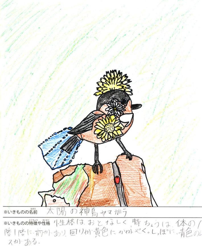 太陽の神鳥ヤマガラ