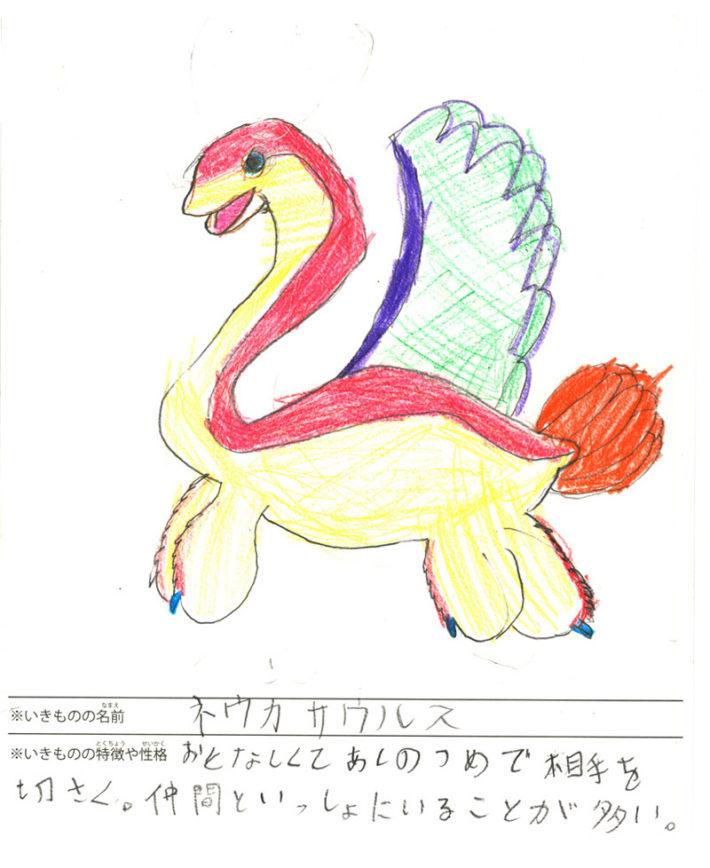 ネウカサウルス