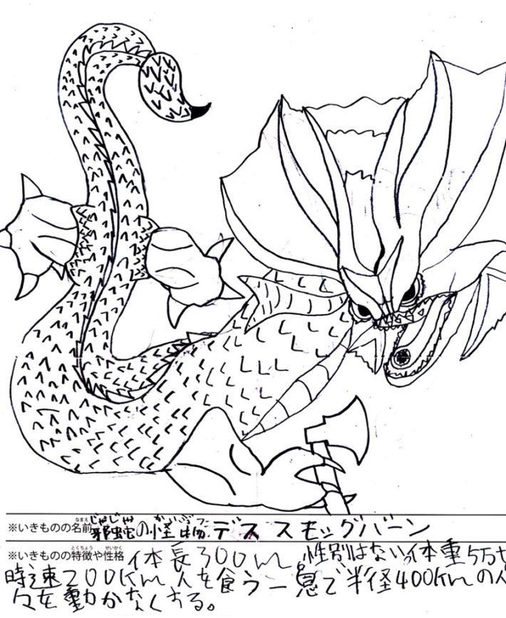 邪蛇の怪物デススモッグバーン