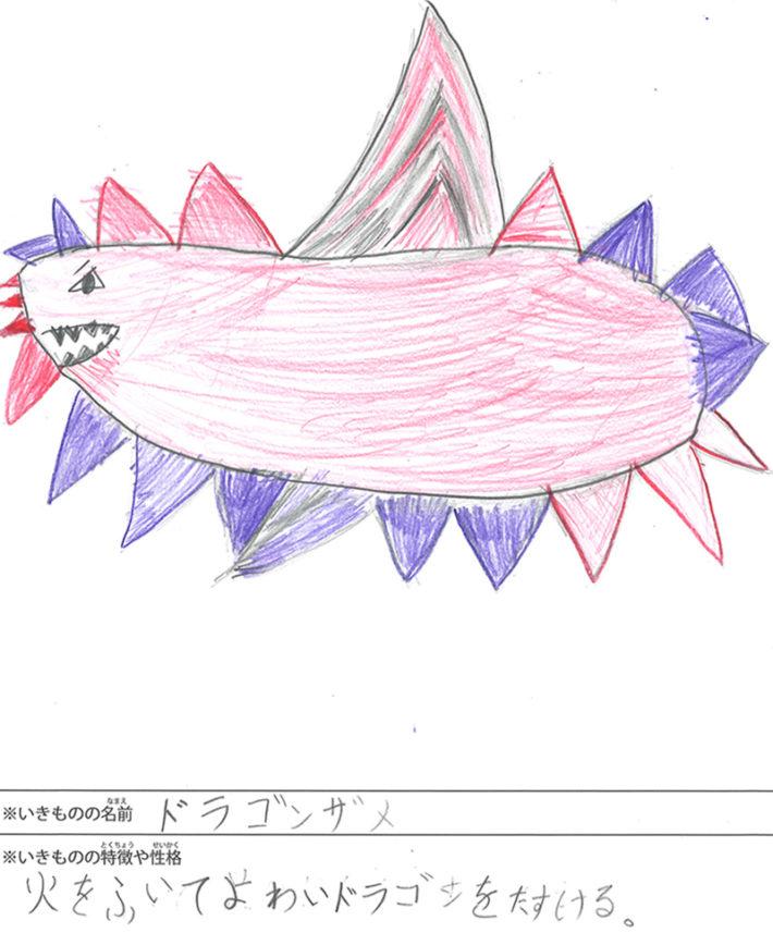 ドラゴンザメ