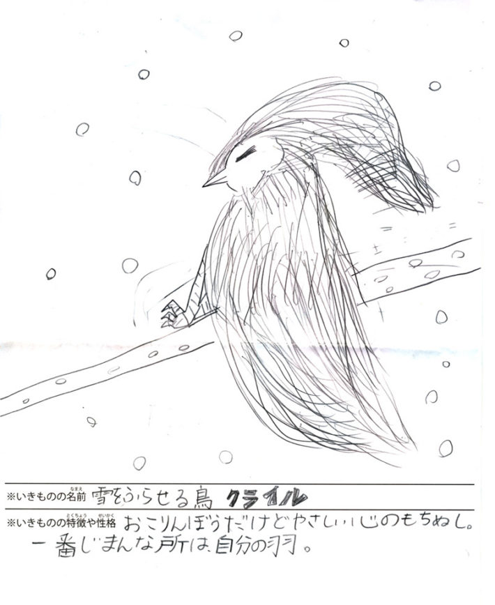 雪をふらせる鳥 クライル