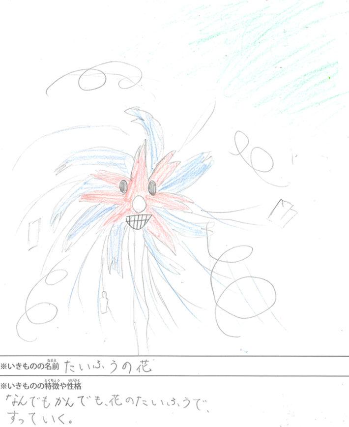 たいふうの花
