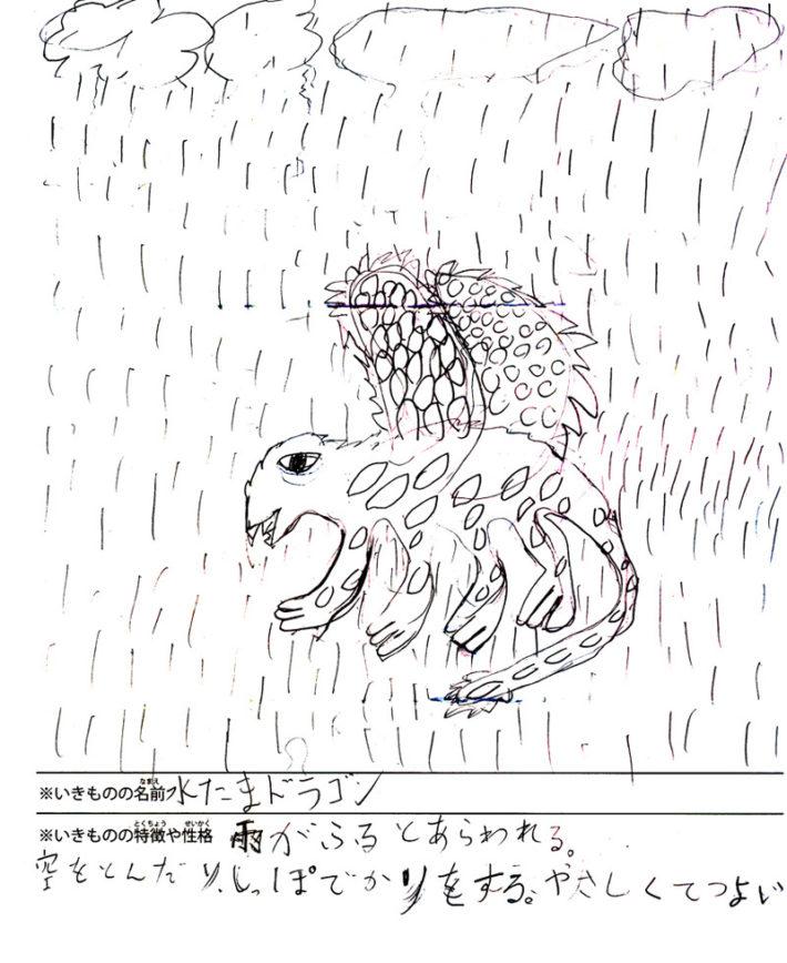 水たまドラゴン