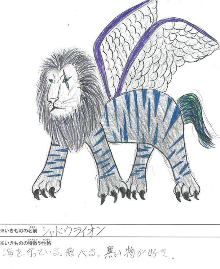 シャドウライオン