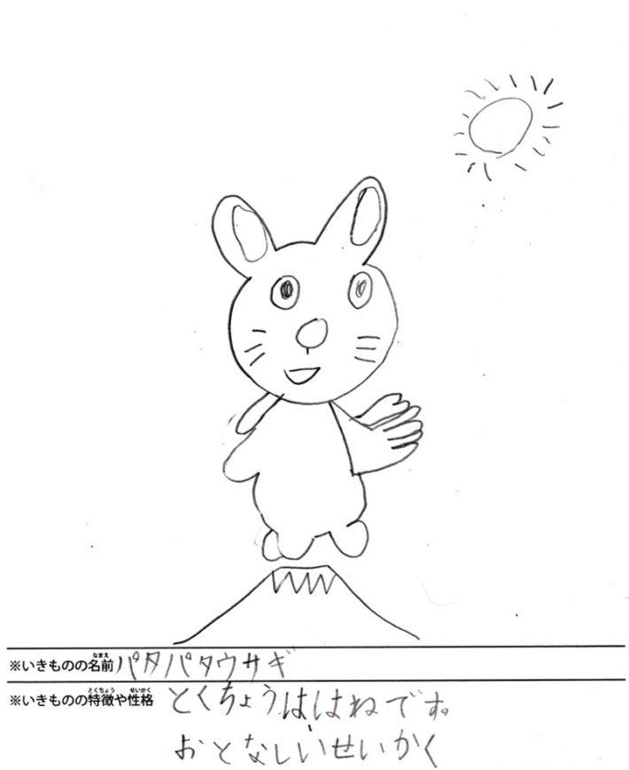 パタパタウサギ