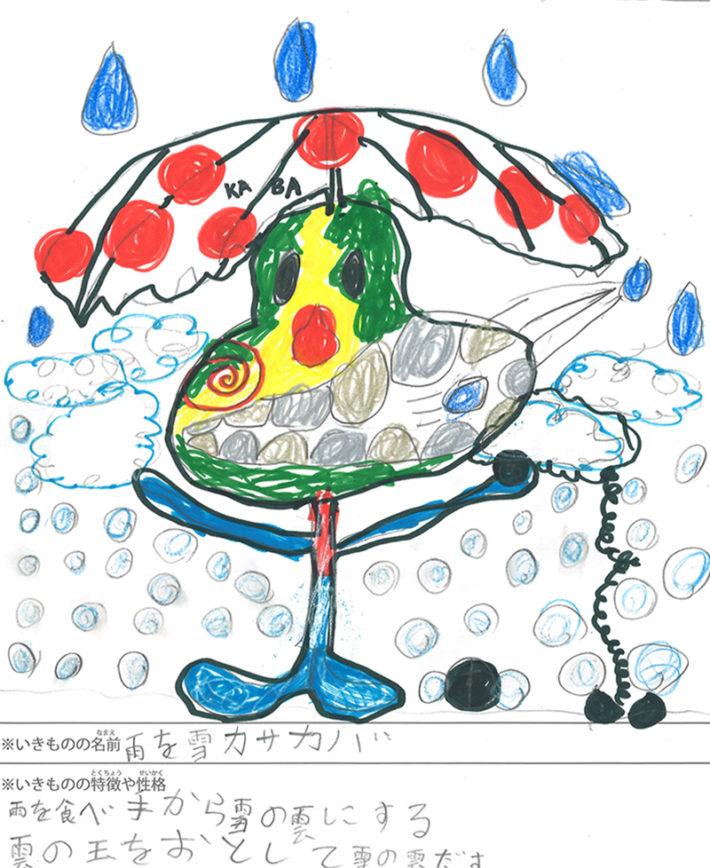 雨を雪カサカバ