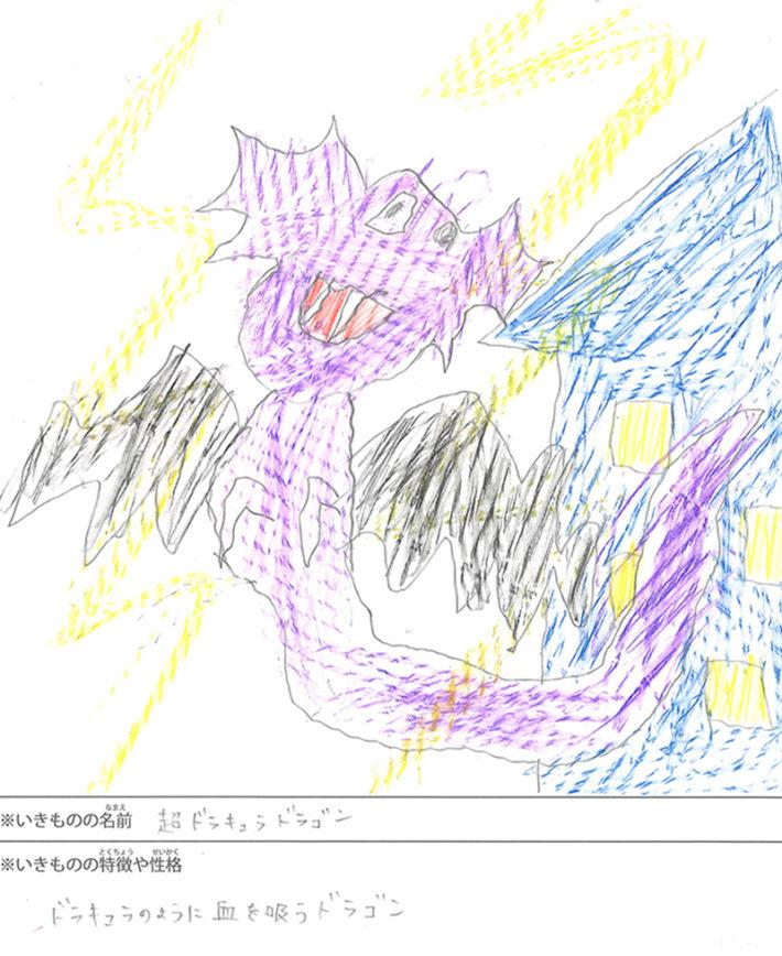 超ドラキュラドラゴン
