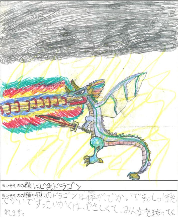 にじ色ドラゴン