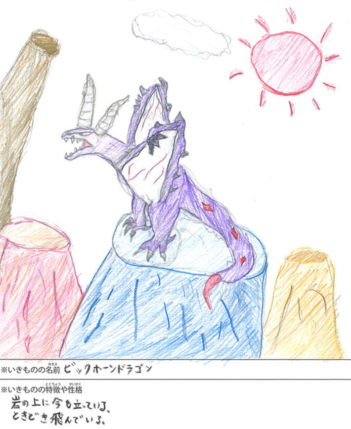 ビックホーンドラゴン