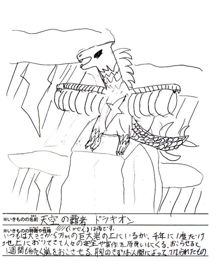 天空の覇者ドラギオン