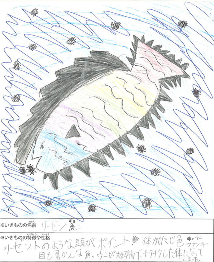 リーゼン魚(ギョ)