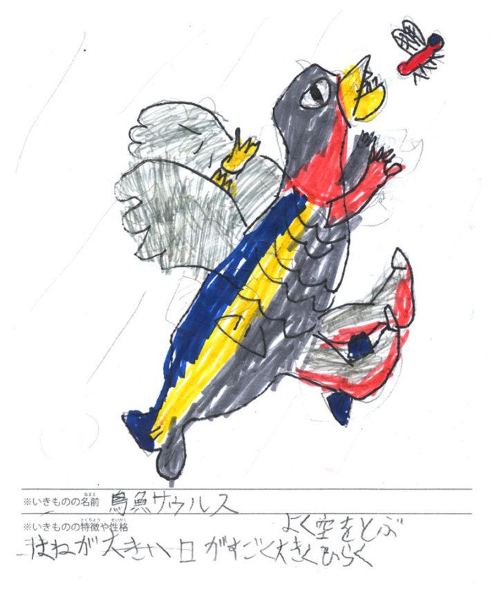鳥魚サウルス