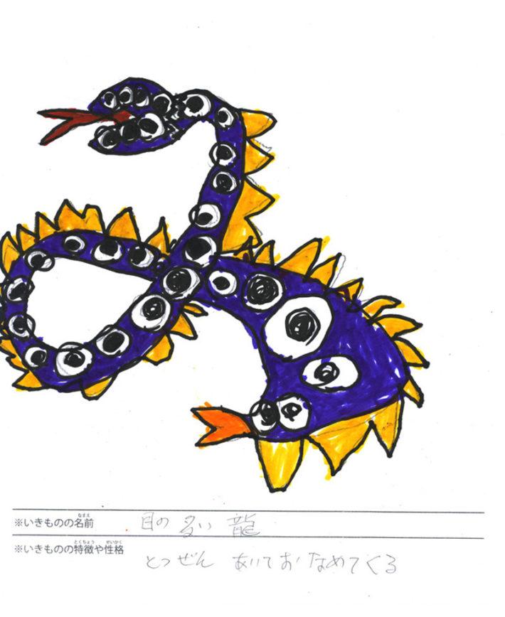 目の多い龍