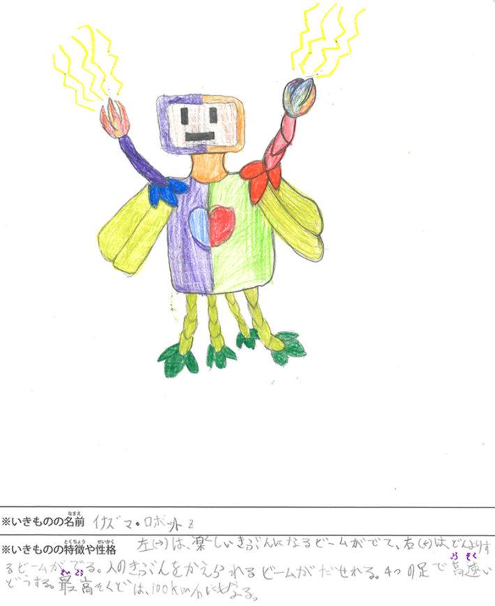 イナズマ・ロボットZ