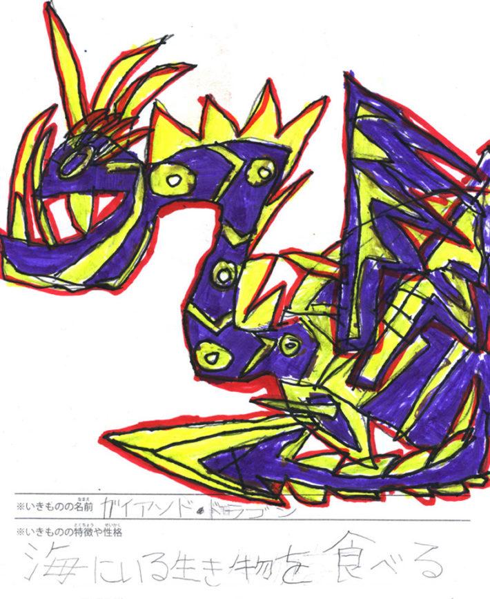 ガイアンド・ドラゴン
