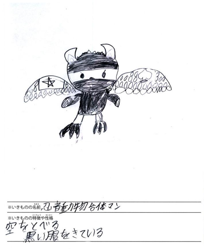忍者動物合体マン