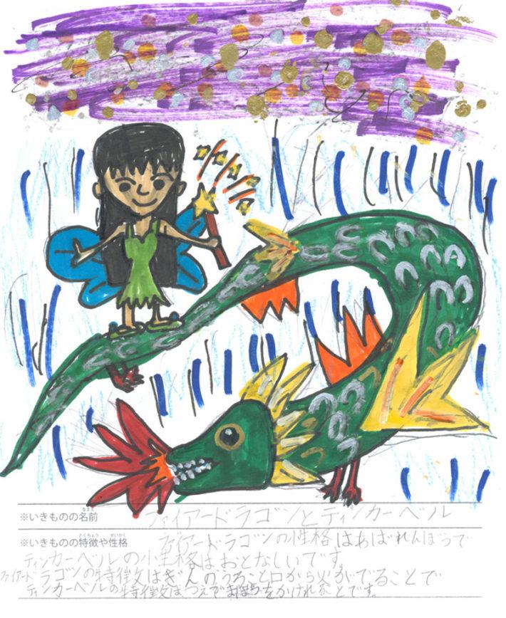 ファイアードラゴンとティンカーベル