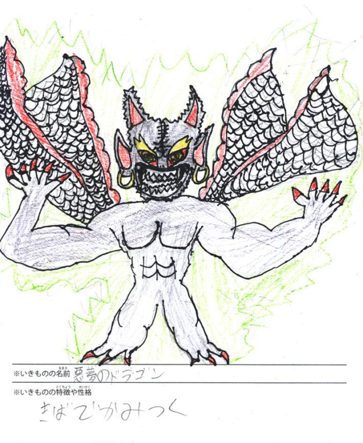 悪魔のドラゴン
