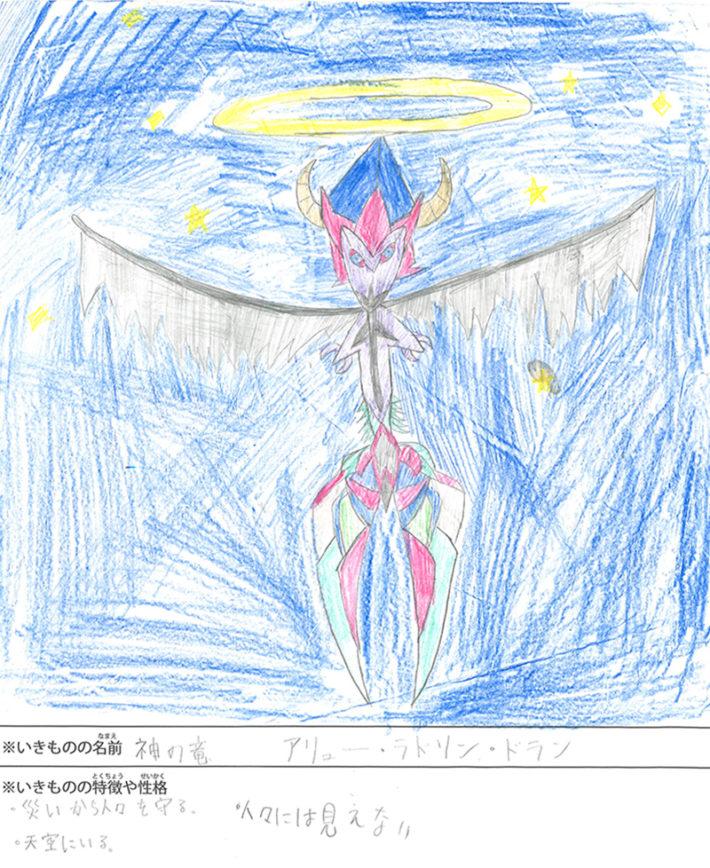 神の竜 アリュー・ラドリン・ドラン
