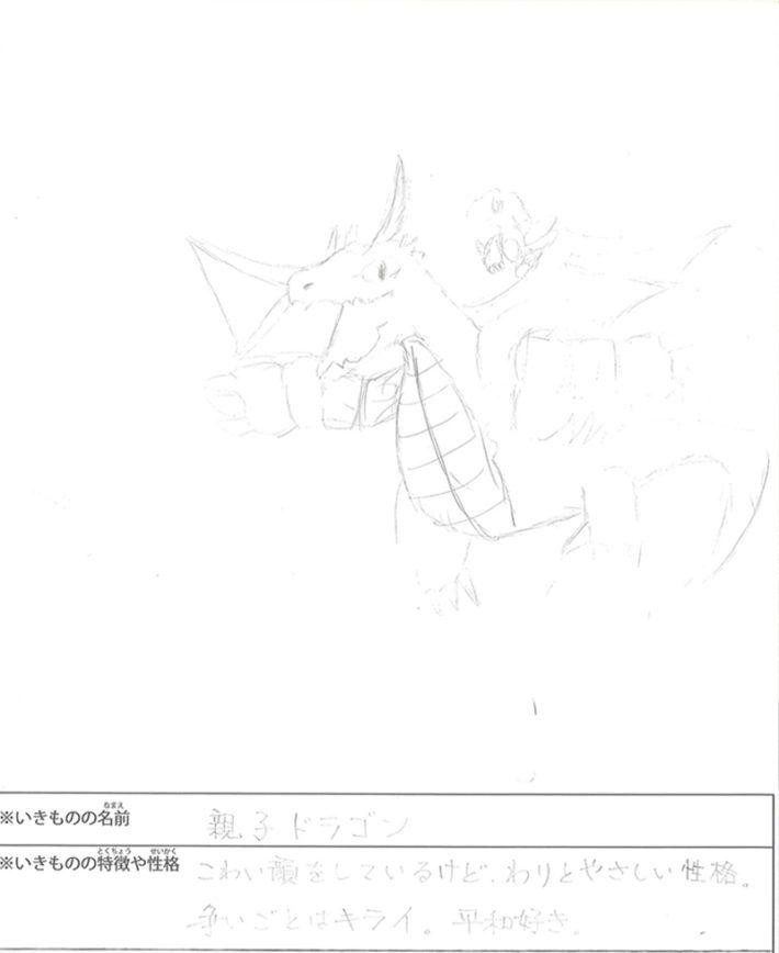親子ドラゴン