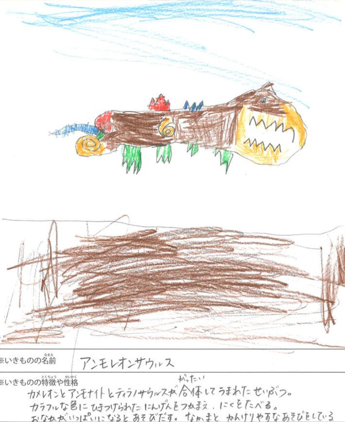 アンモレオンサウルス