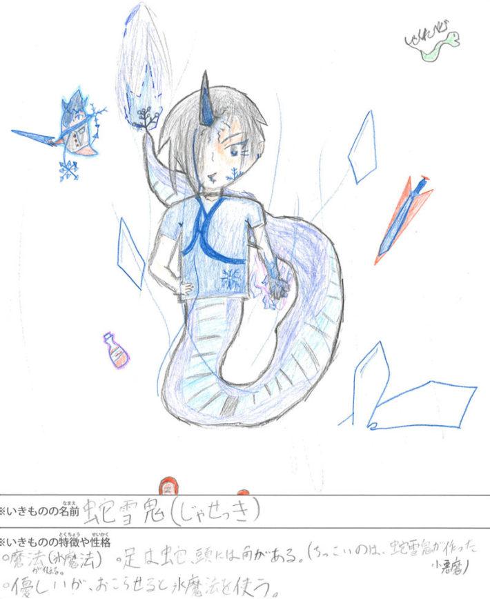 蛇雪鬼(じゃせっき)