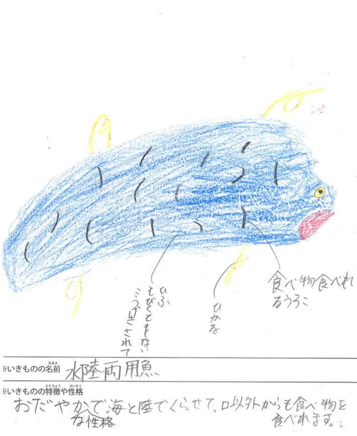 水陸両用魚