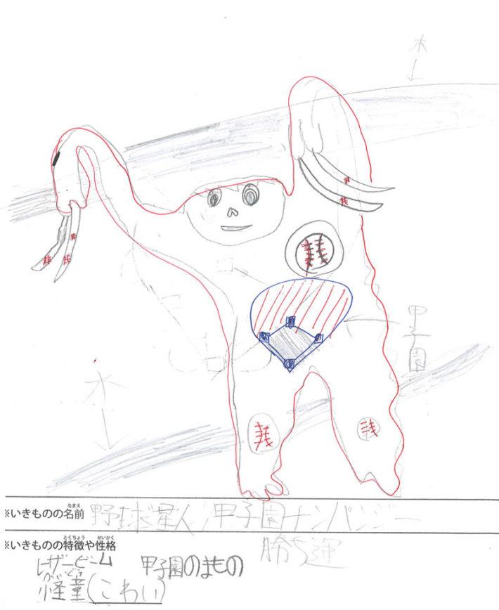 野球星人甲子園チンパンジー