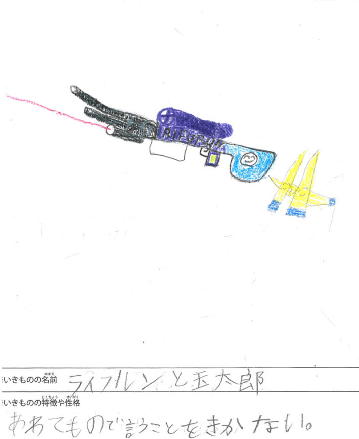 ライフルンと玉太郎