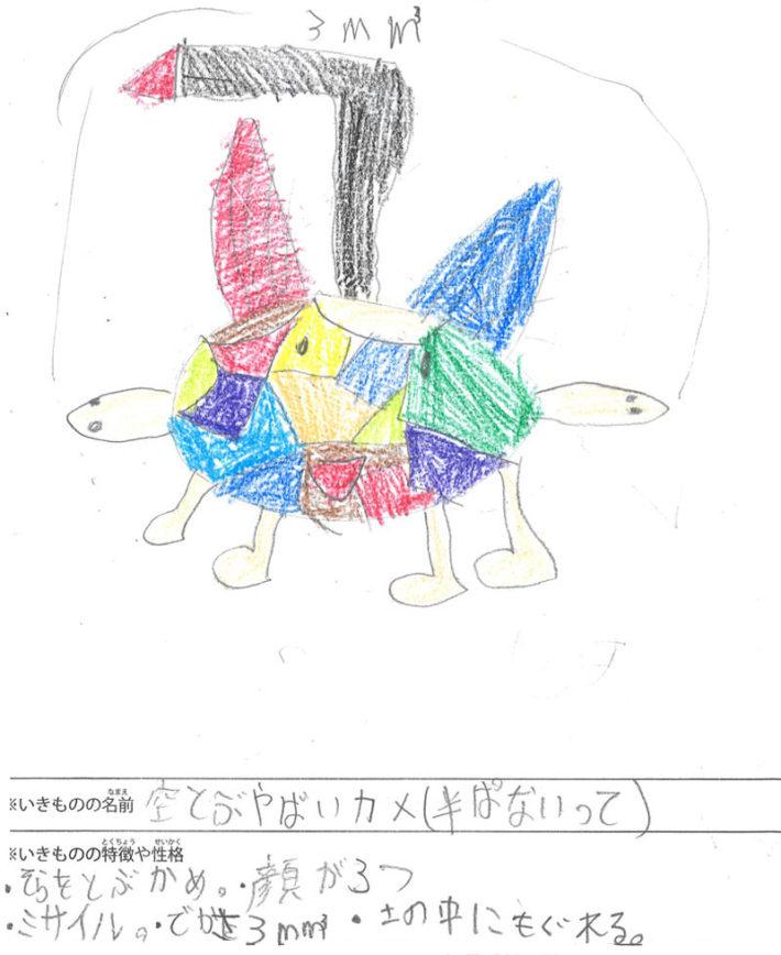 空とぶやばいカメ(半ぱないって)