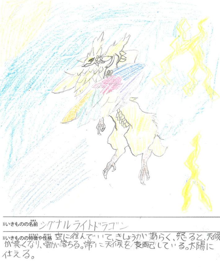 シグナルライトドラゴン