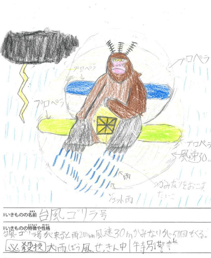 台風ゴリラ号