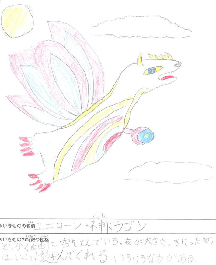 ユニコーン・神ドラゴン