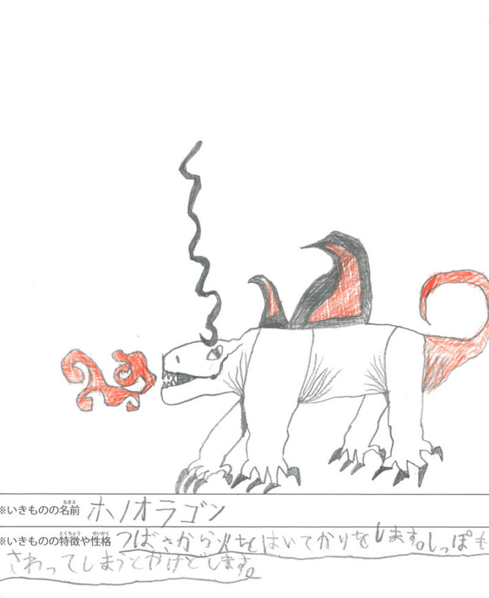 ホノオラゴン