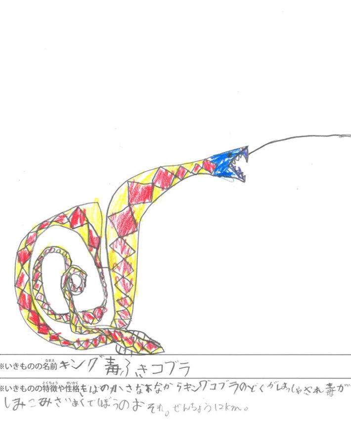 キング毒きふコブラ
