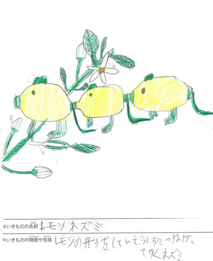 レモンネズミ