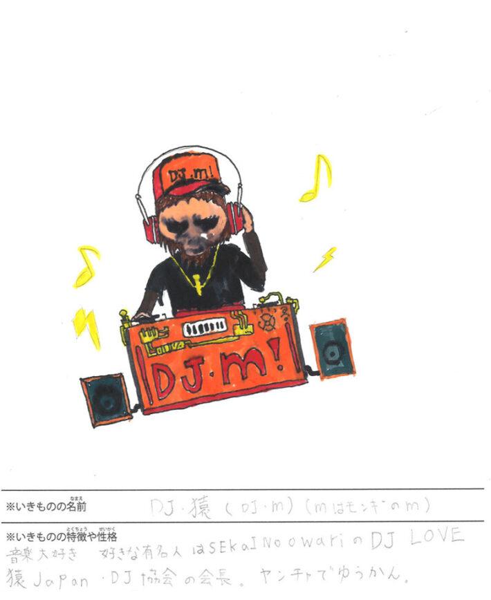 DJ・猿(DJ・m)(mはモンキーのm)