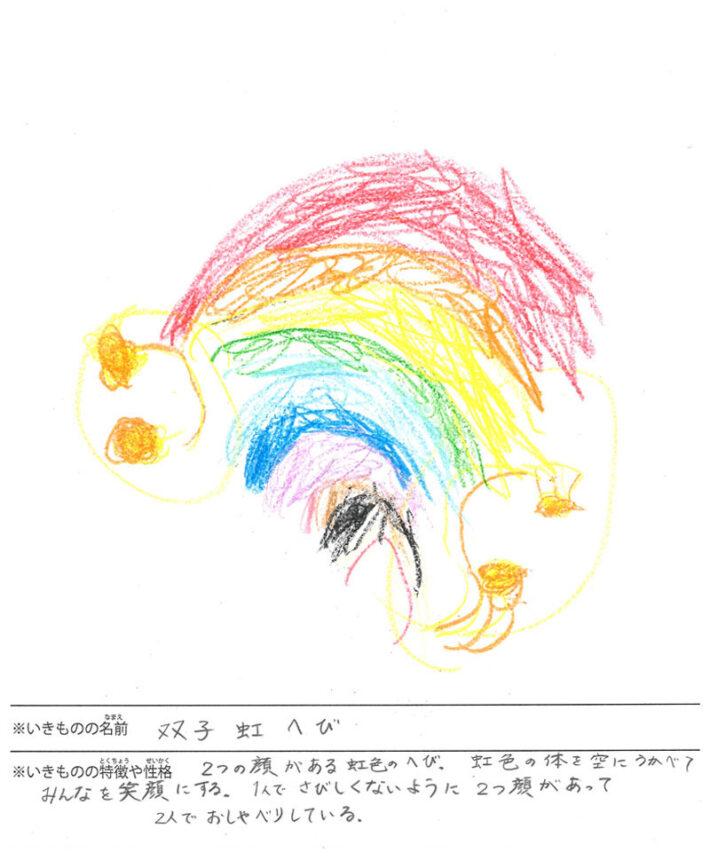 双子虹へび